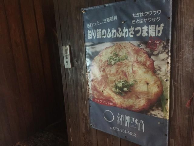 鹿児島出身じゃない大将の自慢料理はさつま揚げです