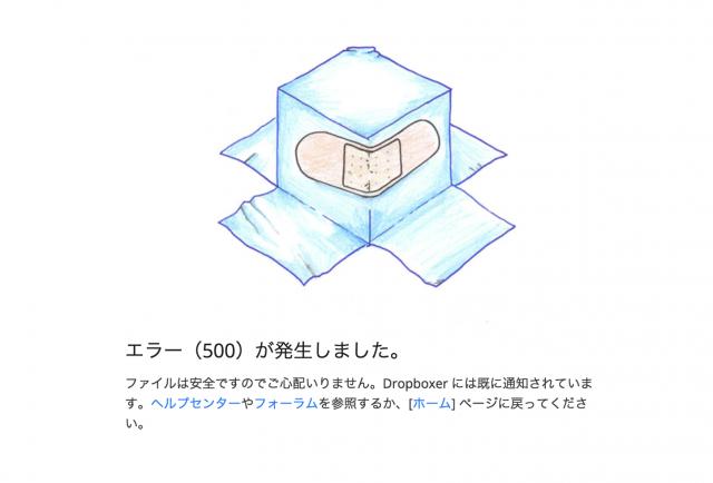 Dropboxがドロップ?